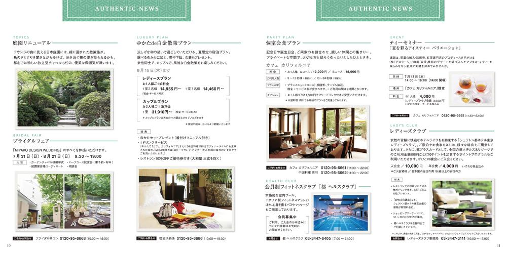 2016_smht_atsup_leaflet_出力見本