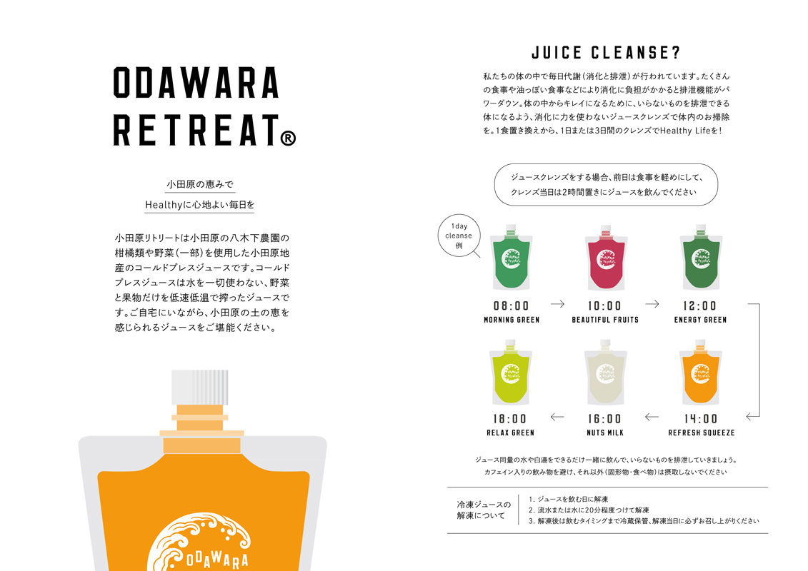 web_ODAWARA_URA