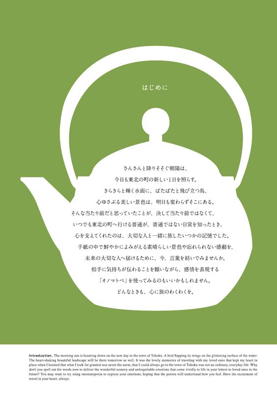 JAPANPOST_TOHOKU_1
