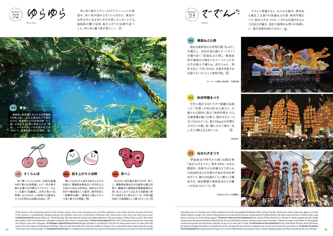 JAPANPOST_TOHOKU_3
