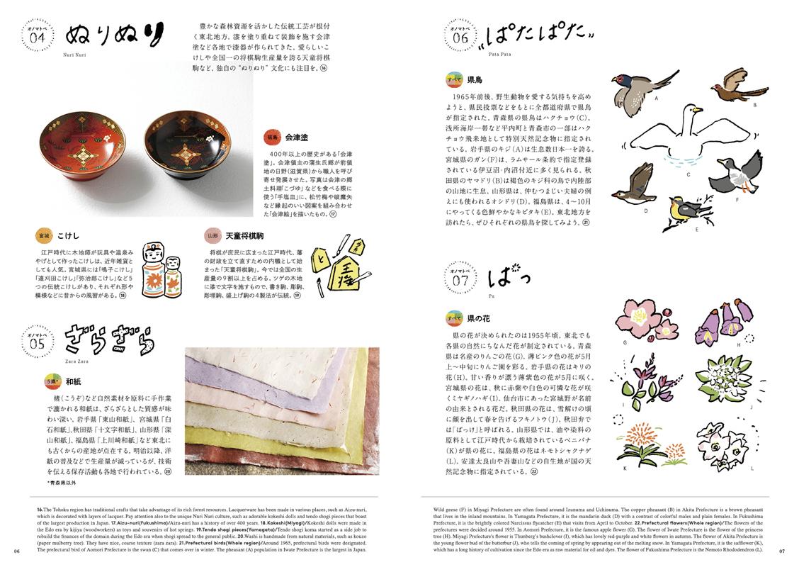JAPANPOST_TOHOKU_4