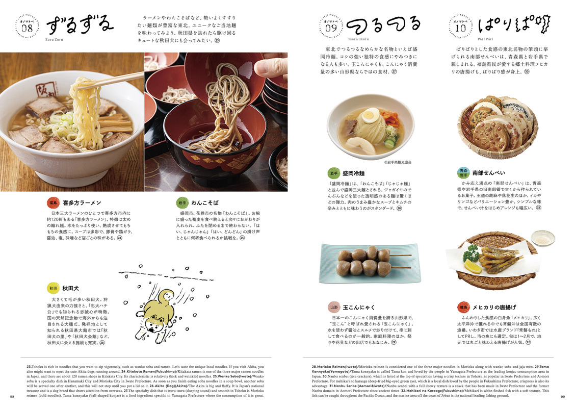 JAPANPOST_TOHOKU_5