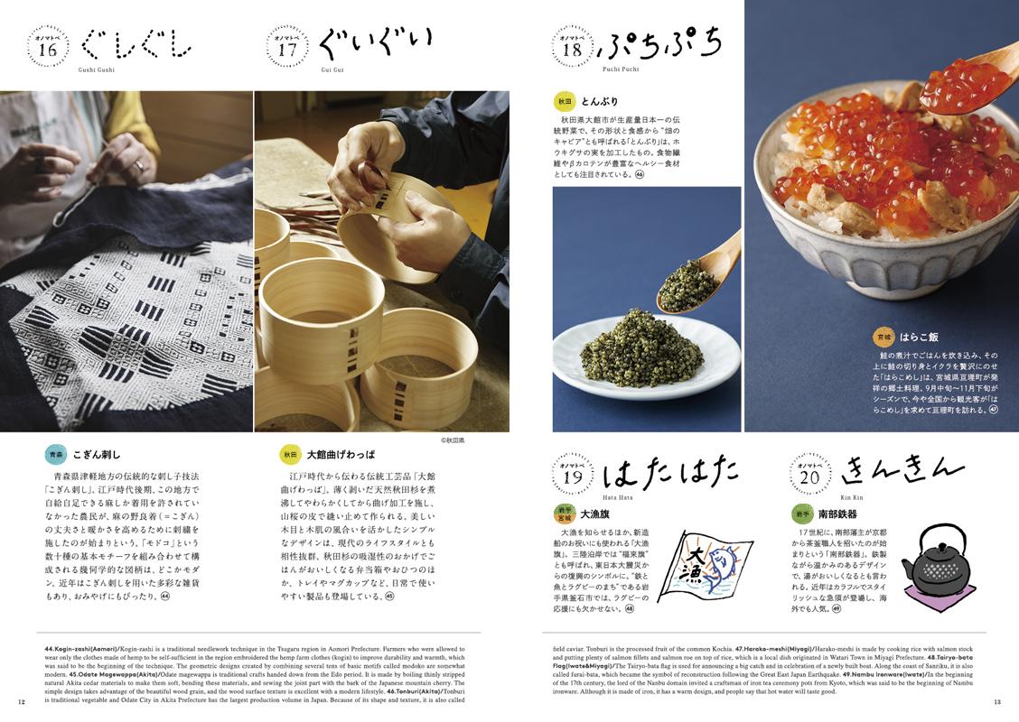 JAPANPOST_TOHOKU_7