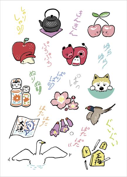 JAPANPOSTTOHOKU_H1_icon
